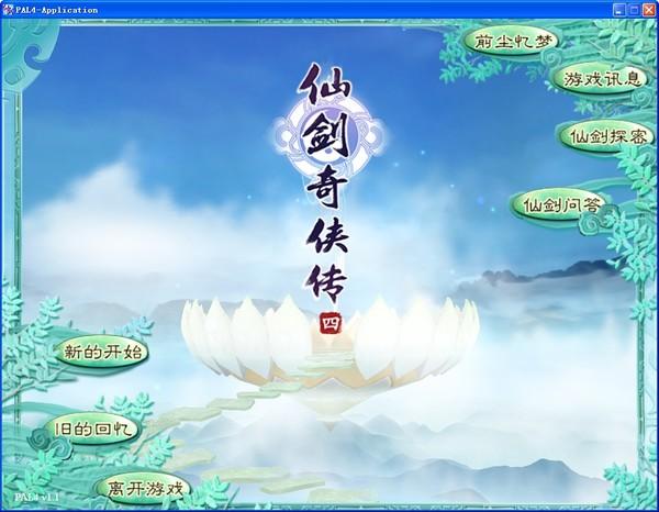 仙剑奇侠传四 (PAL4) 简体中文免安装版