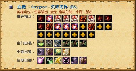 冥界亚龙出装_DOTA英雄出装表 最新所有英雄前中后期出装及加点完整页_乐游网