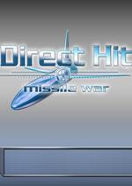 直接命中:导弹战争