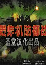 轰炸机防御战