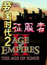 帝国时代2征服者