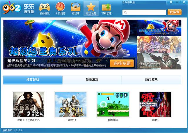 乐乐游戏盒 v4.0.1.0 官方完整安装版