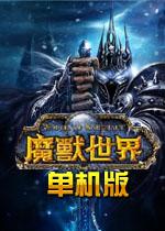 魔兽世界单机版4.3