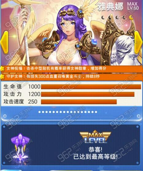 全民飞机大战雅典娜是一款女神级战机,作首款女神战机,她的战斗力实力都是超群脱俗的,那么她有着什么样的优势呢,能够这么受到玩家的欢迎,下面就对这款战机做一个全面评测。  首先来看看她的属性! 星级:月亮 购买需求:积分29998 基础属性: 血量:300 攻击力:330 攻击速度:250 满级属性: 血量:1000 攻击力:1200 攻击速度:250  在这个看攻击力的时代,雅典娜的攻击力远远高于目前所有战机,着实让人抓狂,存活能力(生命值)更是前所未有的1000点!