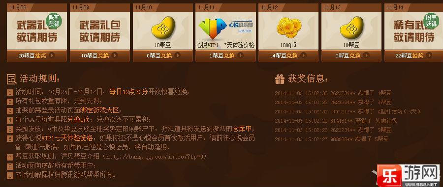 其他综合网络游戏→dnf7天心悦会员怎么领取激活需要手机验证