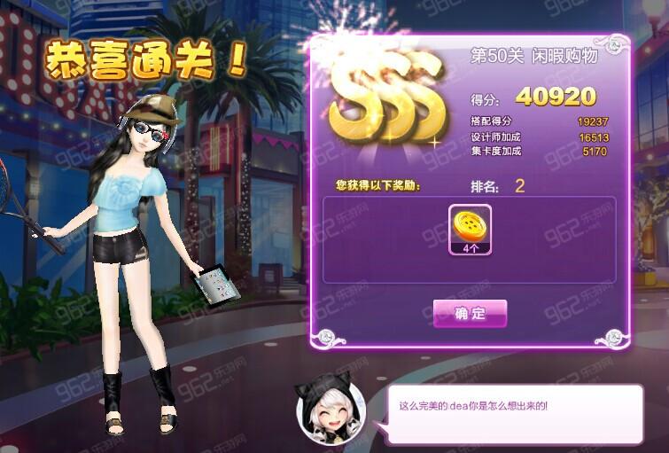 qq炫舞设计师生涯s ss sss搭配攻略(46-55)