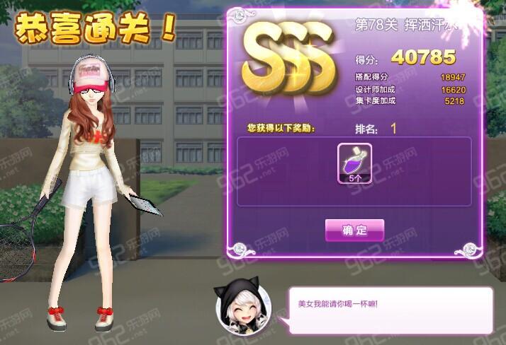 qq炫舞设计师生涯s ss