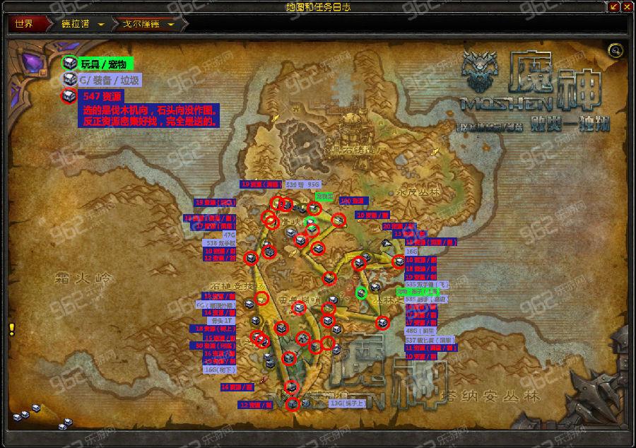 魔兽世界德拉诺藏宝图资源坐标