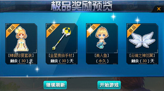 QQ飞车夺宝乐园活动介绍 狩猎之王玩法说明图片