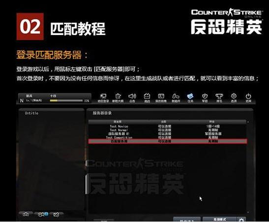 csol匹配系统攻略 8月6号战场新角色登场
