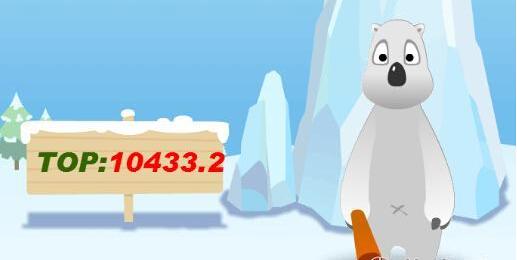 微信打企鹅是最近比较火爆的一款微信平台小游戏,激情的关卡设定,玩家在这个游戏中可以找到很多灵感与智力成分,其实游戏很容易上手,但是对于新手来说,还是有一定的困难,下面小编给大家提供微信打企鹅攻略。  我们只要鼠标点两下就可以完成游戏了,第一下是让企鹅开始自由落体,然后第二下就是点击熊,熊就开始挥棒把企鹅打出去,看谁把企鹅打的距离更远。 首先说下这个游戏的操作方法,第一次点击任意处的时候企鹅开始下落,同时熊开始蓄力准备击打,第二次点击熊的时候,熊便发力,这是一个操作流程,因此大家要熟悉,免得手忙脚乱的,接下