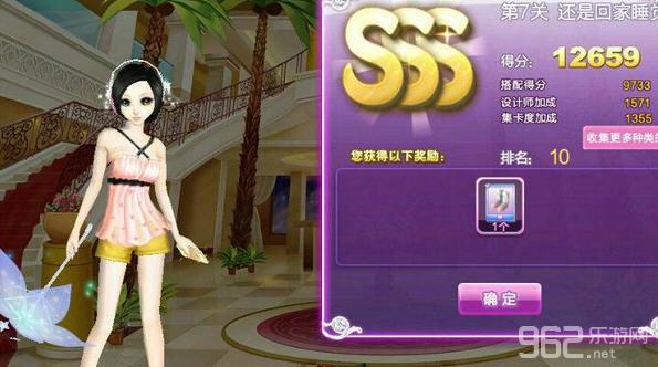 qq炫舞还是回家睡觉ss及sss搭配图