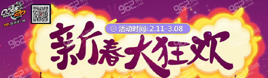qq飞车新年大狂欢 猜字谜赢火焰传说