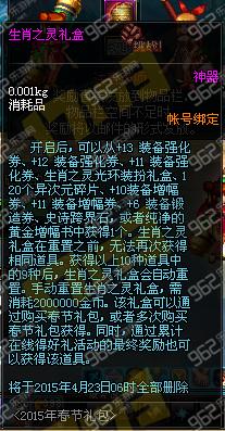 地下城国庆透明_DNF春节礼包宝珠属性增强 买2套送梦幻透明_乐游网