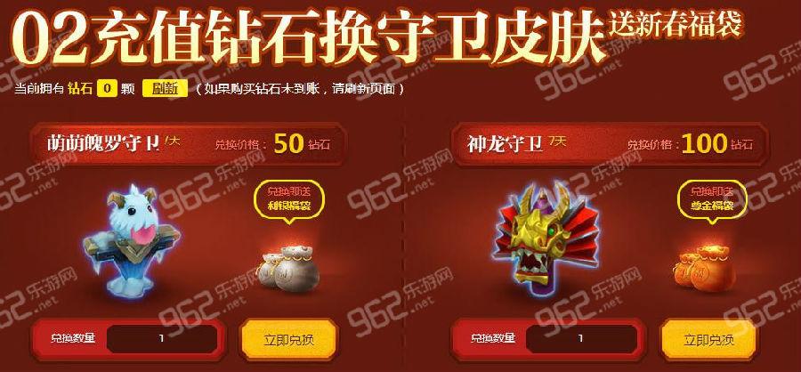 lol二周年庆典直播_lol琴瑟仙女的新春福袋活动网址