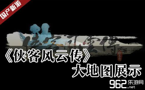 河洛新作《侠客风云传》大地图展示