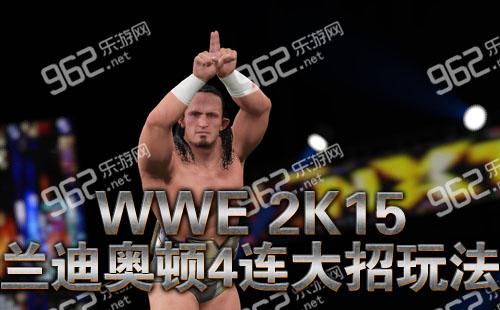 《WWE2K15》兰迪奥顿4连大招玩法视频攻略福建东山岛v玩法攻略图片