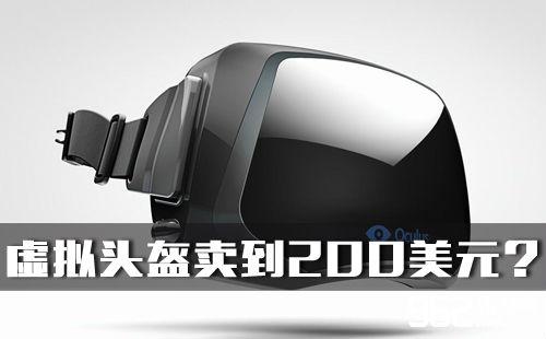 你会买吗?OculusRift头盔消费者版至少卖到200美元