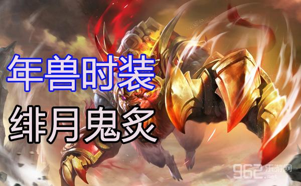 玩家可以在游戏中构购买,年兽的这套时装非常霸气,外观充满了攻击性