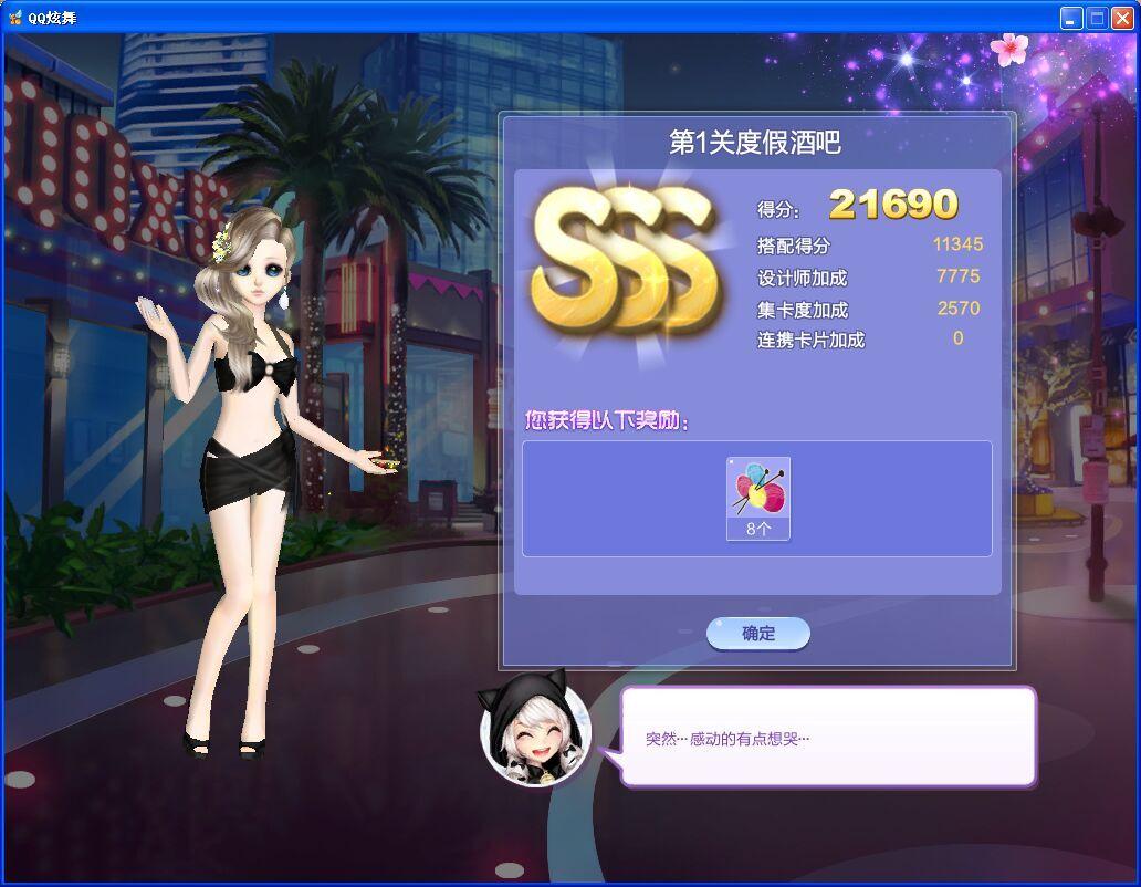 炫舞宴会共舞sss_qq炫舞旅行挑战第22期sss大全