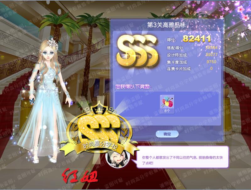 qq炫舞旅行挑战第22期sss大全