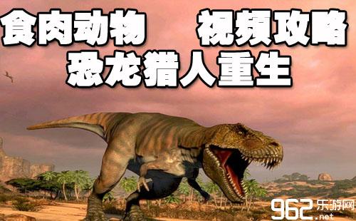 食肉动物 恐龙猎人重生视频攻略首页