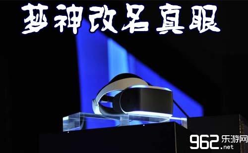 梦神虚拟头盔改名真眼 2015 E3会展即将现身