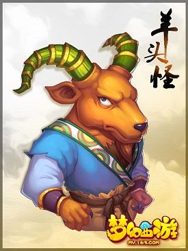 梦幻西游手游宠物详解之羊头怪