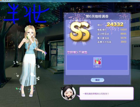 qq炫舞旅行挑战23期咖啡满香sss搭配