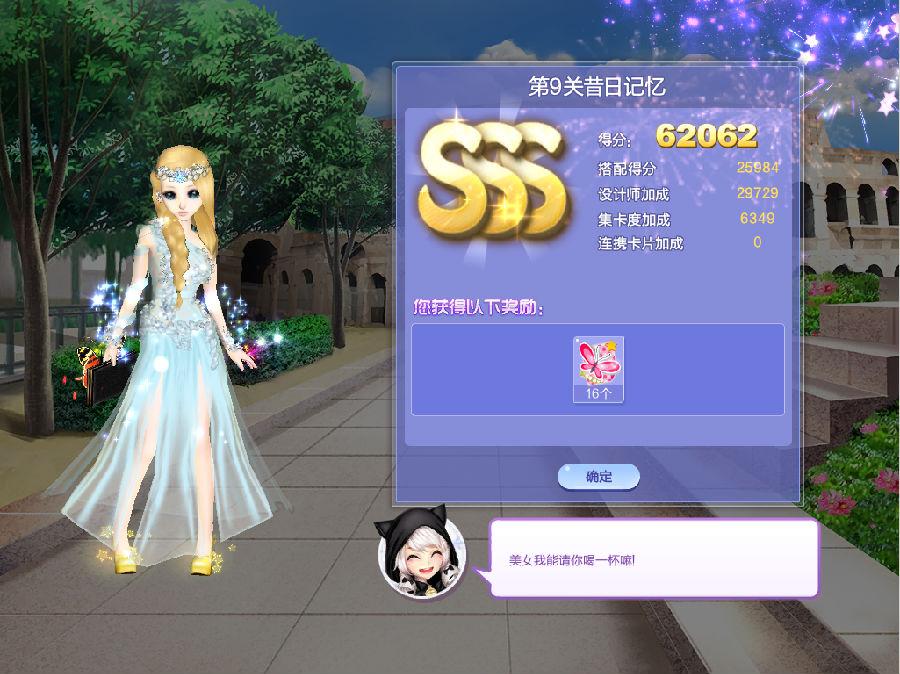 qq炫舞时尚旅行挑战第二十四期sss搭配