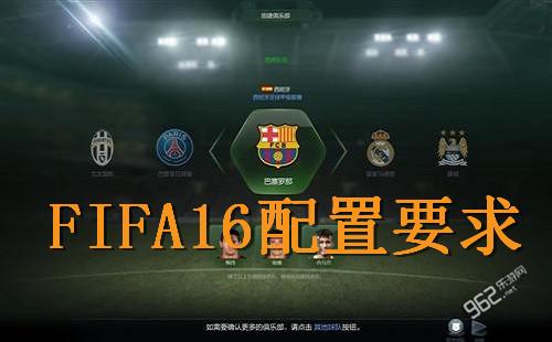FIFA16 配置要求公布 9月22日发售