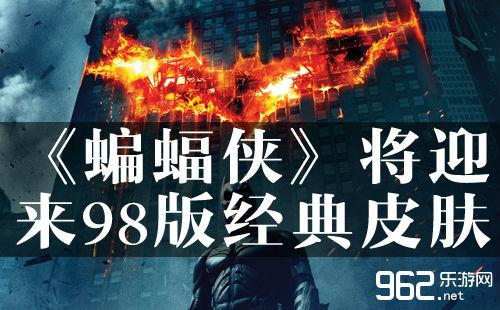免费电影989_《蝙蝠侠》下月将迎来98版经典皮肤