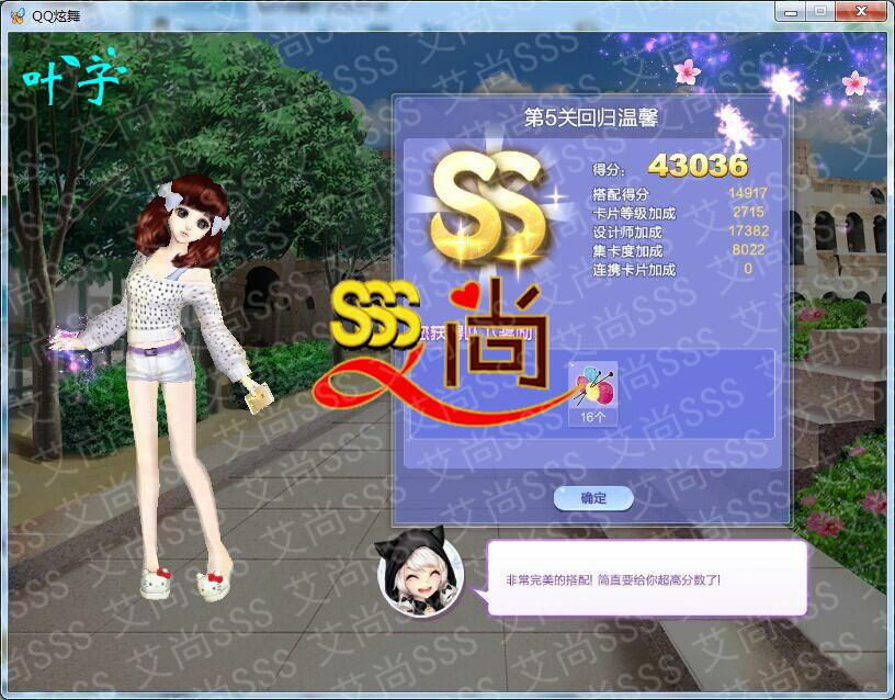 qq炫舞旅行挑战回归温馨sss