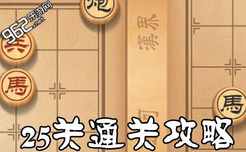 天天象棋25关怎么过