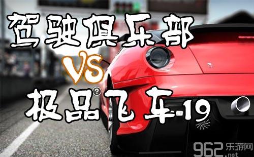 驾驶俱乐部VS极品飞车19 竞速之王的画面PK