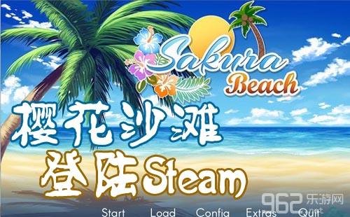 《樱花沙滩》登陆steam 二次元泳装美少女来袭