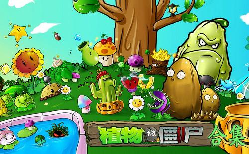 植物大战僵尸手机版