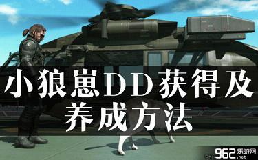 《合金装备5:幻痛》小狼崽dd获得及养成方法