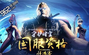 剑灵守护时空挑战赛活动介绍