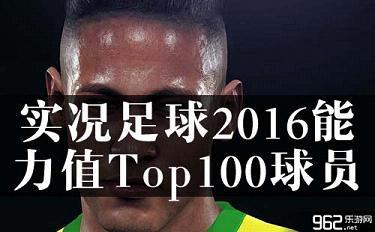 《实况足球2016》能力值Top100球员排名一览