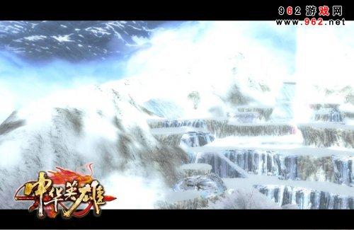 《中华英雄》游戏实景:雪山