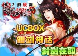 仙侠RPG新游《仙剑神话》进驻UCBOX 爱玩网页游戏