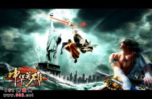 华英雄与宿敌决战自由女神之巅