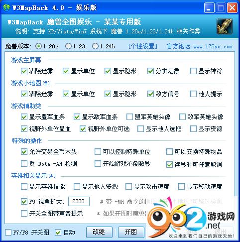 魔兽争霸通用全图挂 - W3MapHack 4.0 (全新界