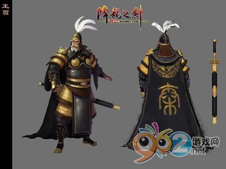 """图片: 图片7:《降龙之剑》""""义海情天""""-名将王翦.jpg"""