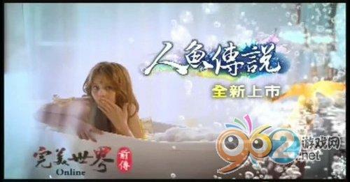 完美世界人鱼传说台服暴露广告引发争议