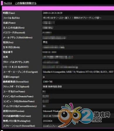 711色情榜_盗版色情游戏(h-game)含木马 玩家资料被公开