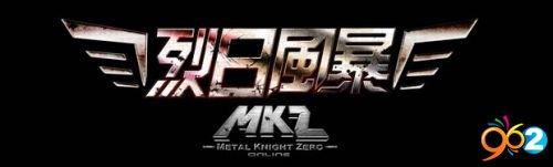 MKZ军魂台服更名《烈日风暴OL》形象官网上线