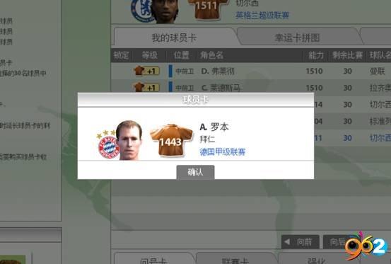 《EA SPORTS FIFA Online 2》巨星宝箱:黑色球员卡创造无限神奇