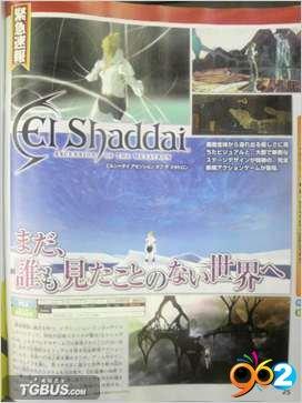 天使之王 El Shaddai